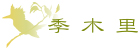 有限会社季木里(ききり)