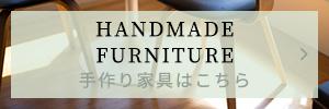 手作り家具はこちら